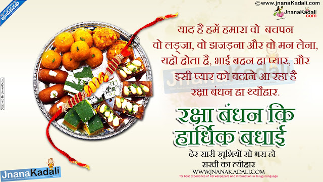 hindi quotes, greetings on rakshabandhan in hindi, best hindi rakshabandhan messages, nice rakshabandhan quotes