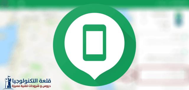 كيفية استخدام Android Device Manager (البحث عن جهازي)