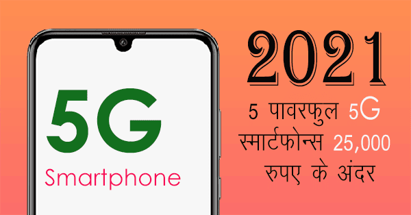 2021 Top 5 Best 5G Smartphone Under Rs. 25,000 in India
