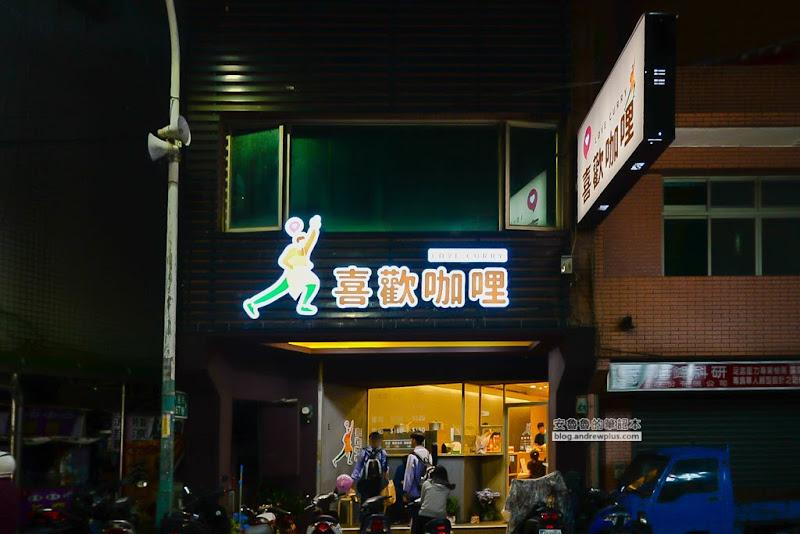 love-curry-1.jpg
