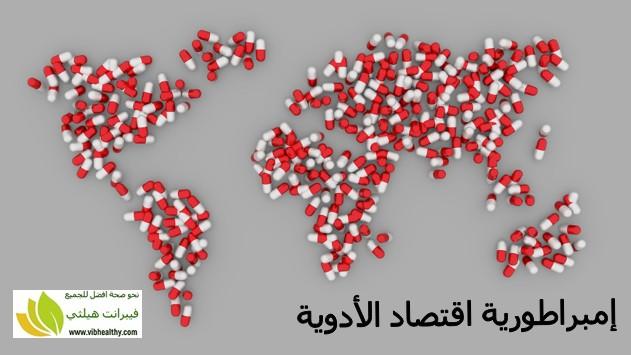 إمبراطورية اقتصاد الأدوية