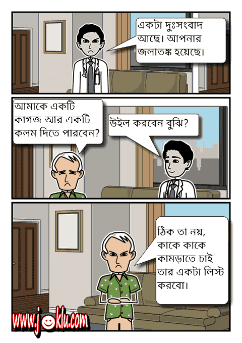 Bad news from the doctor Bengali joke