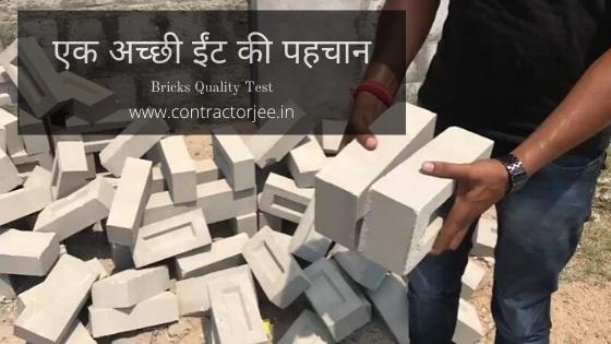 brick-quality-test-in-hindi