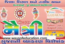 Gujarati Grammar By DIET Santrampur