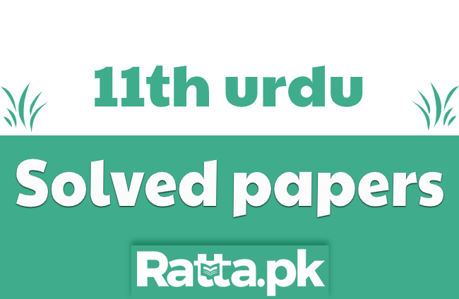 1st Year Urdu Solved Past Papers pdf Download