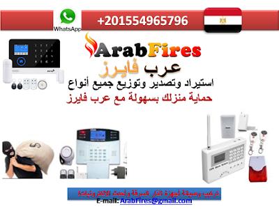 حماية منزلك بسهولة مع عرب فايرز