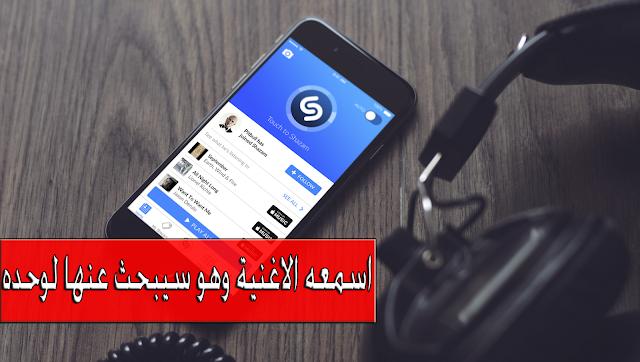 تحميل برنامج shazam للاندرويد للبحث عن اي اغنية عبر سماع صوتها فقط