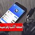 قم باسماع الاغنية او الموسيقى لهاتفك وهو سيبحث عنها عبر تطبيق SHAZAM للاندرويد