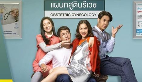 Oum Rak Game Luang