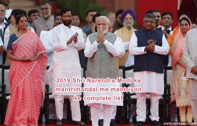 2019 Shri Narendra Modi ke mantrimandal me mantriyon ke complete list