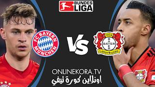مشاهدة مباراة بايرن ميونخ وباير ليفركوزن بث مباشر اليوم 20-04-2021 في الدوري الألماني