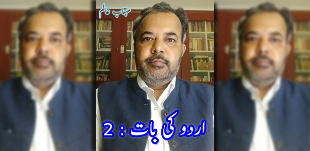 mahtab-alam-urdu-ki-baat-2