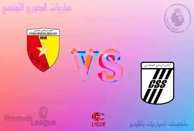 الدوري التونسي,النادي الصفاقسي,مباريات الدوري التونسي