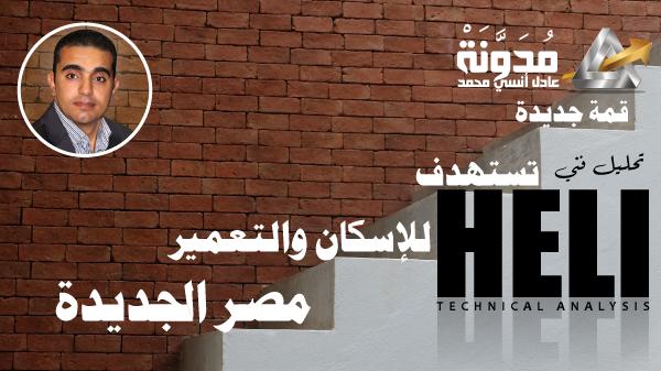 تحليل فني لسهم مصر الجديدة للإسكان والتعمير