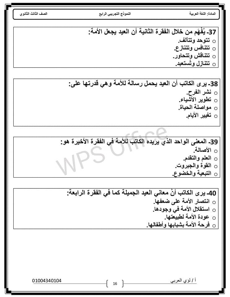 نماذج امتحان لغة عربية الثانوية العامة 2021 16