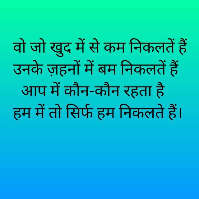 kumar vishwas shayari in hindi free download