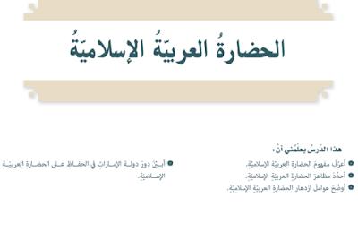 حل درس الحضارة العربية الاسلامية للصف السابع