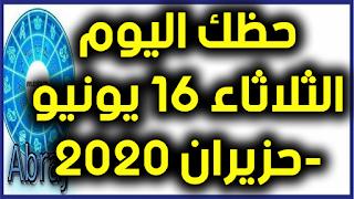 حظك اليوم الثلاثاء 16 يونيو-حزيران 2020
