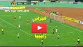 تعادل ايجابي بين الجزائر وزامبيا في مباراة الاياب من تصفيات كأس امم افريقيا