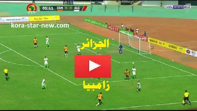 مباراة الجزائر وزامبيا بث مباشر اياب تصفيات كأس امم افريقيا