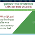 Allahabad State University ASU Backpaper Admit Card 2018 { Direct Download Link }
