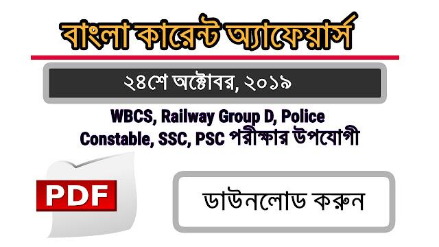 কারেন্ট অ্যাফেয়ার্স । 24 শে অক্টোবর 2019 | Current Affairs in Bengali with PDF