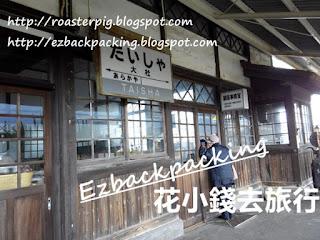 舊大社車站