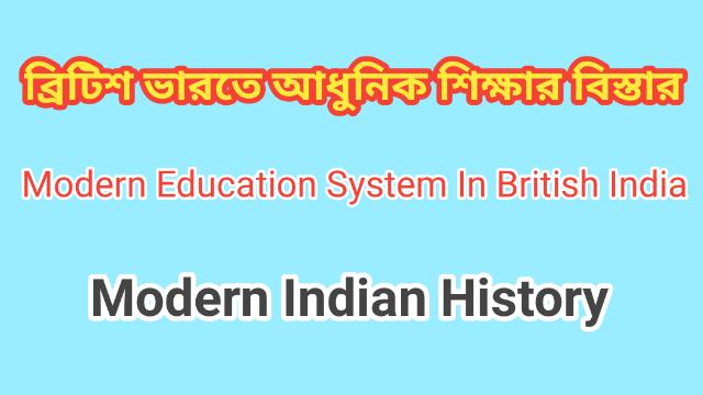 ব্রিটিশ ভারতে শিক্ষার বিস্তার | Modern Education in British India | Modern Indian History