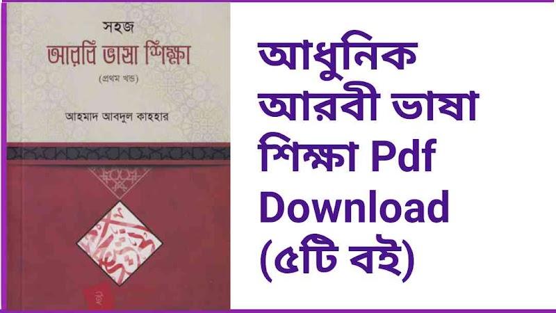 আধুনিক আরবী ভাষা শিক্ষা Pdf Download (৫টি বই)