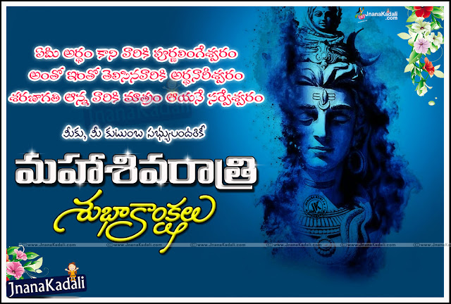 Telugu Maha Shivaratri SMS Messages Quotes Images Wallpapers,Telugu Maha Shivaratri SMS,Messages and quotes with Images,Special Lord Siva Maha Sivaratri quotes images,Lord Shiva Wallpapers for Facebook,Telugu Best Sivaratri quotations,Telugu maha sivarathri quotes,Shivarathri SMS in Telugu, Whatsapp Status in Telugu on Maha Shivaratri,Lord Shiva Sivarathri wallpapers for Facebook.