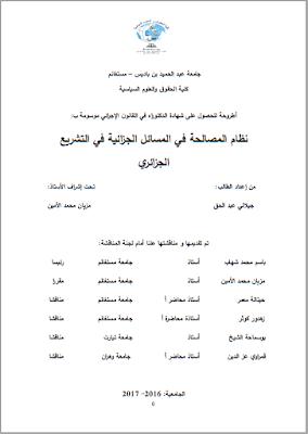 أطروحة دكتوراه: نظام المصالحة في المسائل الجزائية في التشريع الجزائري PDF