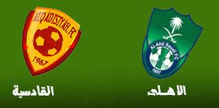 مباراة الاهلي السعودي والقادسية في الدوري السعودي المباراة والموعد الجمعة 8-1-2021 على استاد مدينة الامير سعود بن جلوي الرياضية