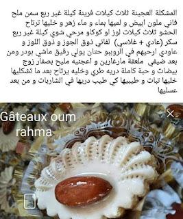 حلويات ام وليد للاعراس.oum walid halawiyat 97