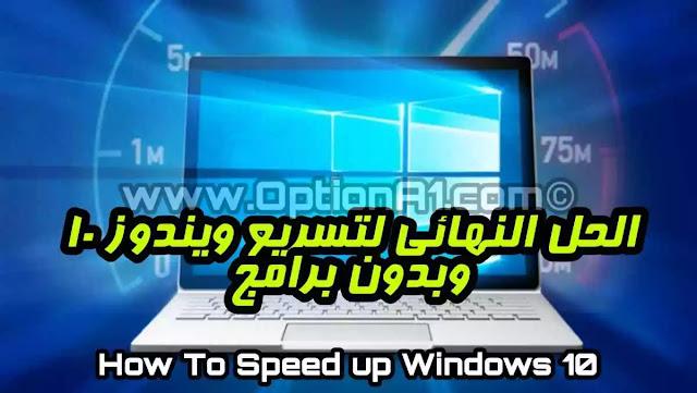خطوات مهمة لـ تسريع ويندوز 10 وحل مشكلة بطئ الكمبيوتر بدون برامج how to speed up computer windows 10