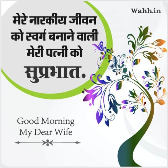 Good Morning Romantic  Wishes Images for Wife In Hindi