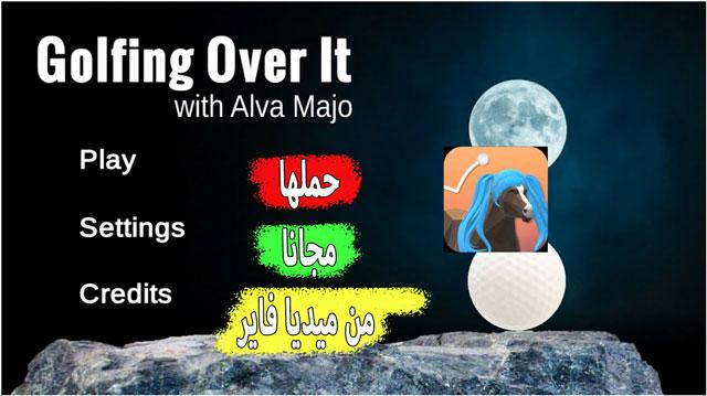 تحميل لعبة Golfing Over It With Alva Majo مجانا للجوال