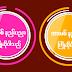 Adobe After Effect CS6 ျဖင့္ Text Logo ဒီဇိုင္းေရးဆြဲနည္း
