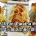 《来煮家常便饭 COOK AT HOME》 印度烙饼 Roti Paratha 或 Roti Prata 新吃法,秒变火腿芝士麦片酥! 内附食谱!
