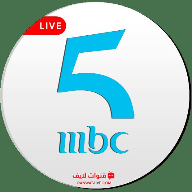 قناة إم بي سي المغربية MBC 5 Cinq بث مباشر