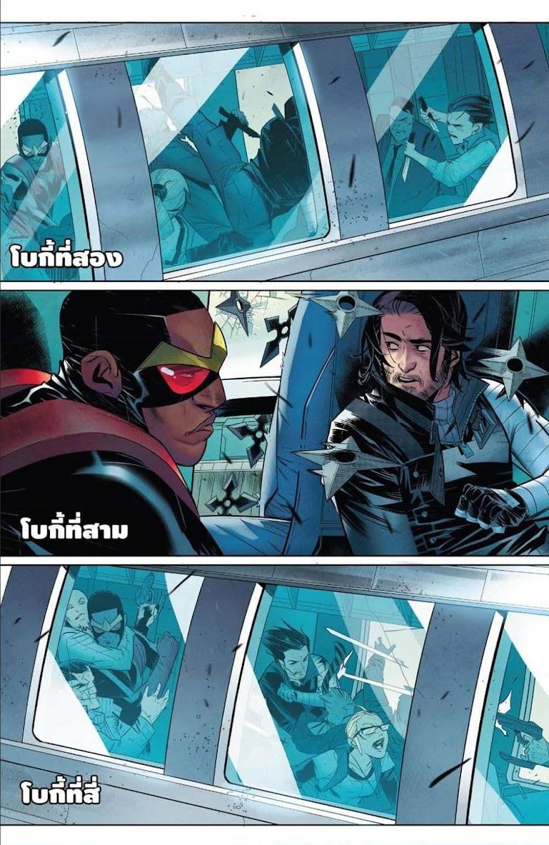 Falcon & Winter Soldier - หน้า 13