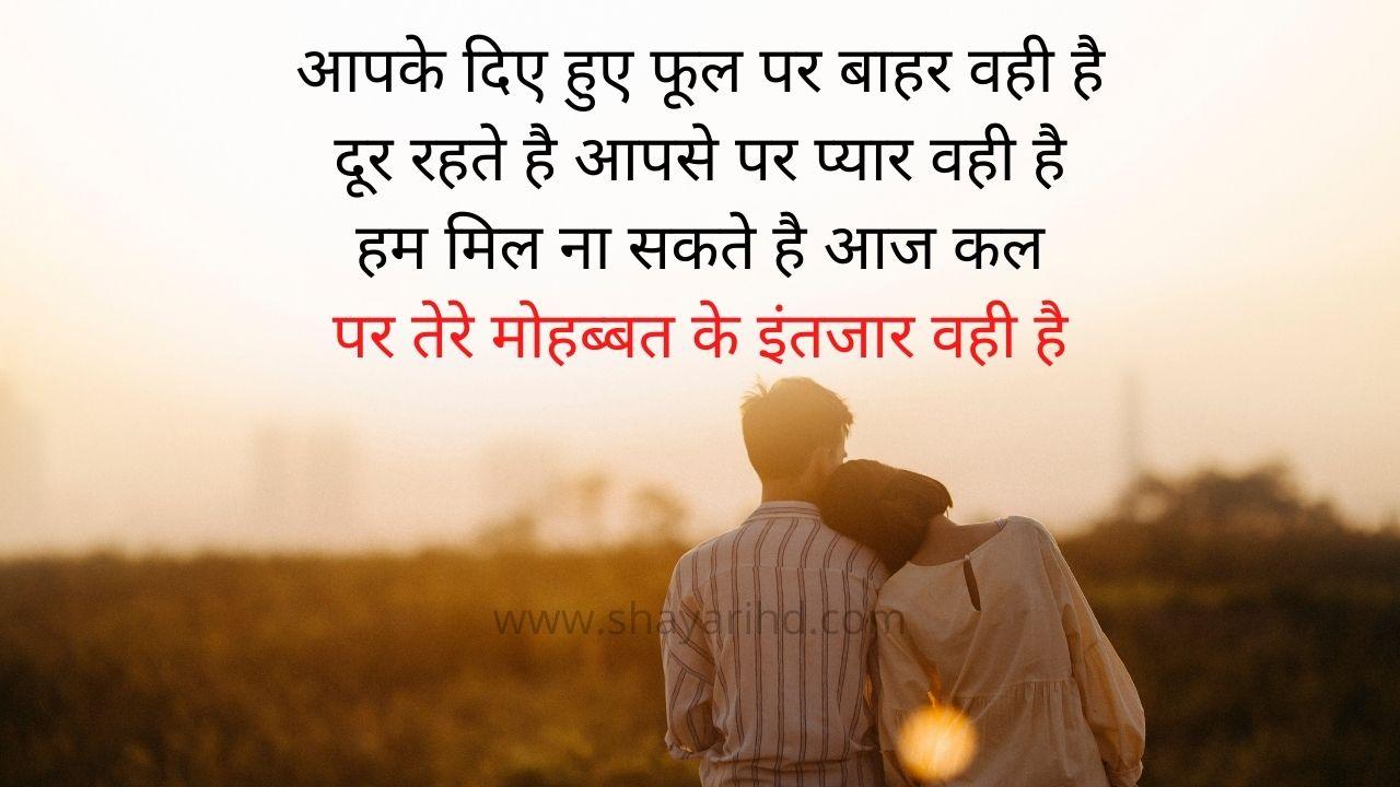 Best Intezaar Shayari In Hindi For Girlfriend  & Boyfriend Image