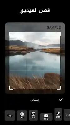 تحميل برنامج InShot لتعديل وتصميم الفيديو للاندرويد والايفون مجاناً