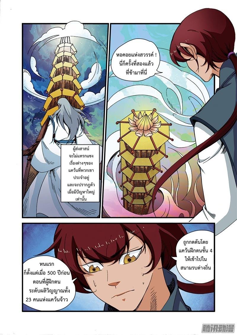 อ่านการ์ตูน Xian Ni 44 ภาพที่ 20