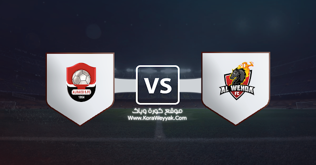 نتيجة مباراة الوحدة والرائد اليوم الخميس 5 نوفمبر 2020 في الدوري السعودي