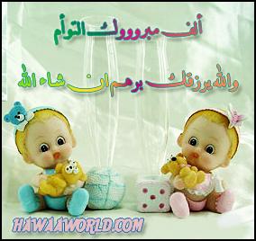 كسرى بلدنا Safe Asad אל מסגריית ס ש للأخ سليم شقور ألف مبروك ولادة التوأم