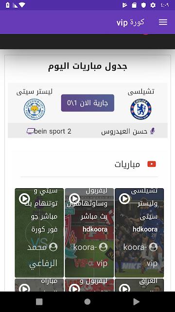 تحميل تطبيق كورة في اي بيKora VIP لمشاهدة المباريات بدون تقطيع مجانا