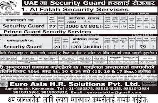 UAE securty guard demand group for