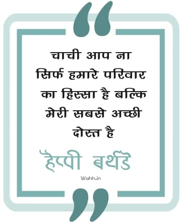 Aunty Birthday Status In Hindi