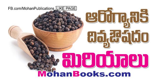 ఆరోగ్యానికి దివ్య ఔషదం మిరియాలు | Black Pepper | Mohanpublications | Grantahnidhi | Bhakthipustakalu | Bhakthi Pustakalu | Bhaktipustakalu | Bhakti Pustakalu | Black Pepper | Miriyalau | MohanBooks | BhakthiBooks | TTD | TTD Ebooks | Ebooks Tirumala | Tirumala | Tirupathi | Saptagiri | Tirumala Tirupathi Devastanams | Tirupathi Laddu | Tirupathi Prasadam