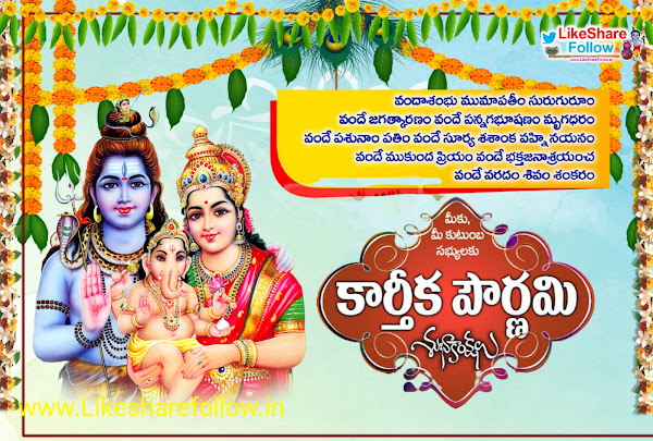 best-of-Karthika-pournami-Telugu-greetings-wishes-images-messages-wallpapers